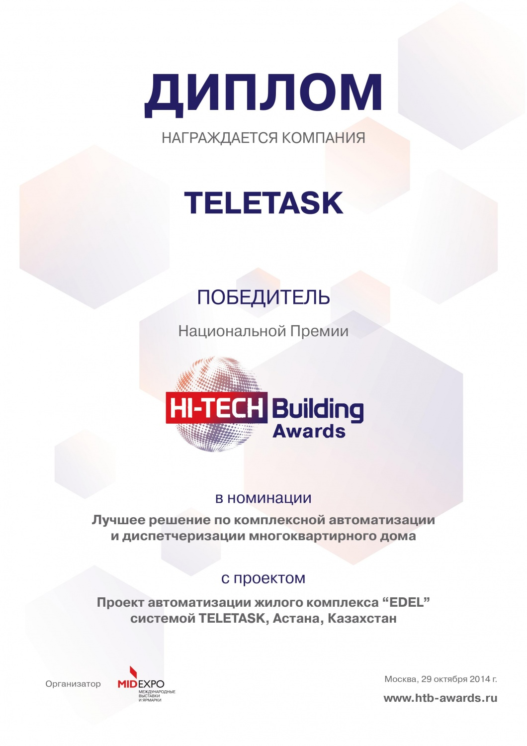Диплом Hi-Tech building awards 2014